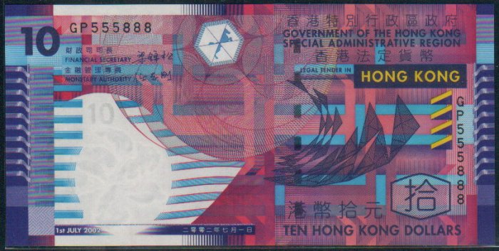 UNC Hong Kong Government 2002 HK$10 Banknote : GP 555888