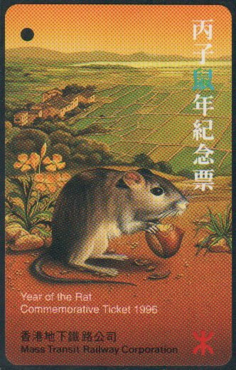 Hong Kong MTR Train Ticket : 1996 Year of the Rat