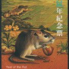 Hong Kong MTR Train Ticket : 1996 Year of the Rat