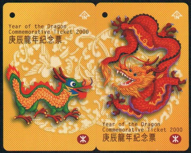 Hong Kong MTR Train Ticket : 2000 Year of the Dragon