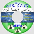 Riyadu Saliheen ሪያዱ ሷሊሂን MP3 Part 8-15  By Ostaz Abdulaziz Mohammed Amin