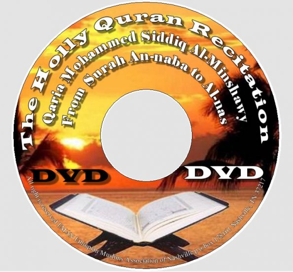 Juz Amme Quran Recitation DVD