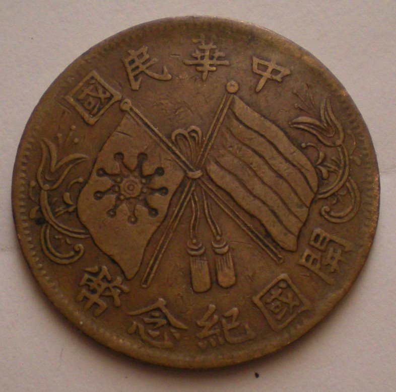 China, Republic of, 10 Cash, Y-302