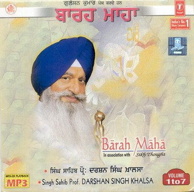 Barah Maaha MP3 Album (Shipping Included)