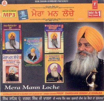 Mera Mann Lochay MP3 Album  (Shipping Included)