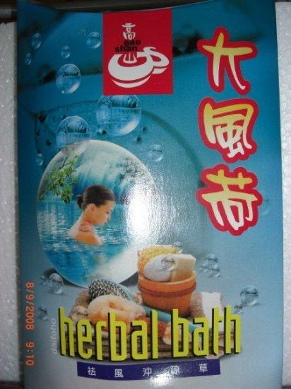 Herbal Bath for Maternity Women (大 風 �) - HK$420/30Packs