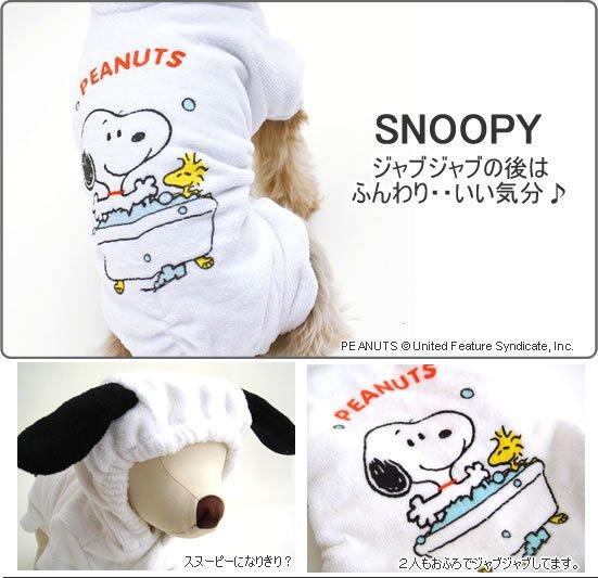 Dog Pajama Romper