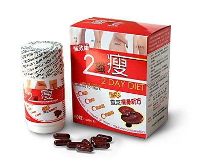 2 Day Diet lingzhi slimming capsule( 500 boxes ,original, best hot seller)