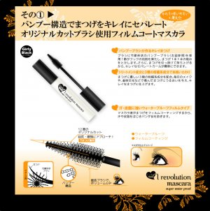 Cool & Cute Revolution Super Water Proof Mascara (Black)
