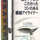 Cool & Cute Revolution Long Keep Eyeliner (Black)