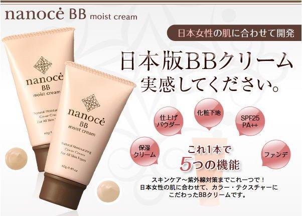ISHIZAWA LABS Nanoce BB Cream - Natural Ocre shade