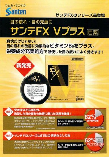 SANTE FX V+ Eyedrops