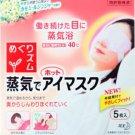 KAO NEKURIZUMU Vapor Relax Hot Eye Mask 5pcs (Chamomile)