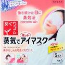 KAO Nekurizumu Vapor Relax Hot Eye Mask 5pcs (Lavendar)