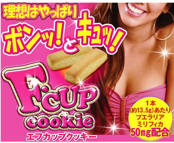 F-cup Cookies with Pueraria Mirifica for Safe, Natural Breast Enlargement
