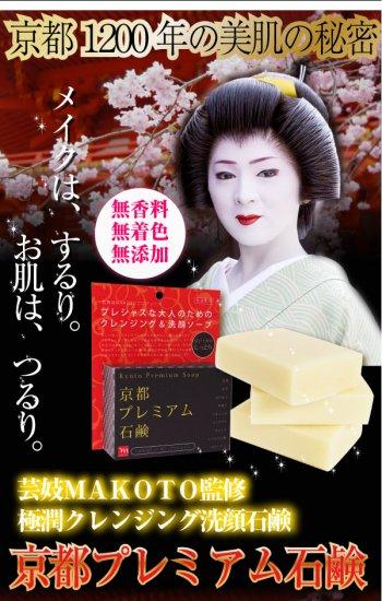 Kyoto Premium Whitening Soap