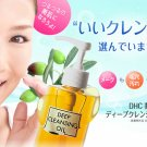 DHC Deep Cleansing Oil 200 ml.