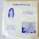 Vintage  Thiruppavai LP Album G.P. KAMALA / SANKARAN / RAMDOSS LP
