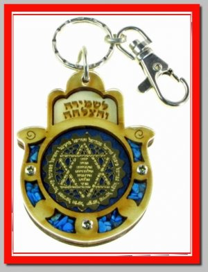 NEW Wood Luck  Success Key chain Hamsa from Holy Land C