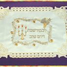 Judaica Shabbat CHALLAH bread cover Israel  NEW holy B