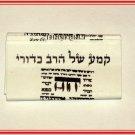Rare Evil Eye Kabbalah Protection Amulet Talisman Paper