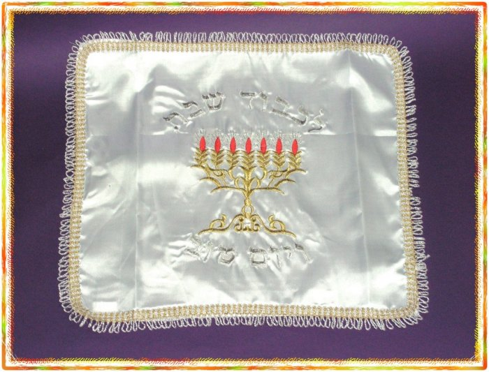 Judaica Shabbat CHALLAH bread cover Israel  NEW holy C