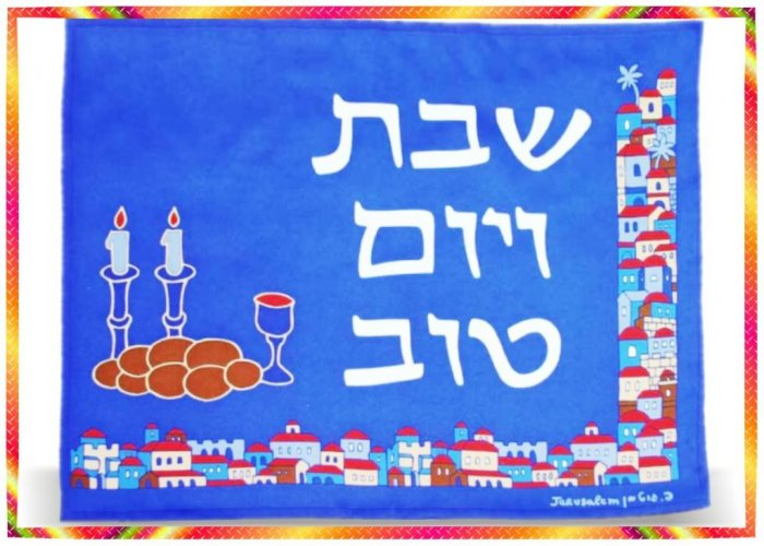 Blue Silk Judaica Shabbat CHALLAH bread cover Israel F