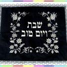 Judaica velvet  Shabbat CHALLAH bread cover Gift Israel