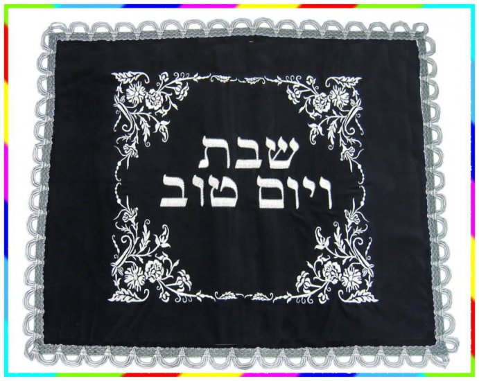 Judaica Shabbat CHALLAH velvet  bread cover Gift Israel