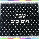 Velvet  Judaica Shabbat CHALLAH bread cover Israel Gift