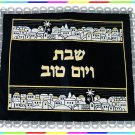 Judaica Shabbat CHALLAH bread cover Israel Gift Velvet