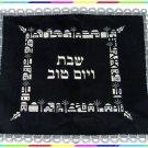 Judaica Shabbat CHALLAH bread velvet cover Gift Israel