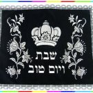 Judaica Shabbat velvet  CHALLAH bread cover Israel Gift
