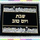 Judaica Shabbat CHALLAH bread cover Israel Velvet Gift