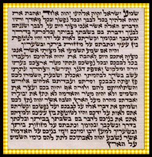 7 cm H.Quality Kosher Mezuzah Scroll Parchment Klaf New