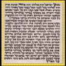 """Kabbala Judaica Jewish Ring Stainless Steel Ring Spinning """"Shema Israel"""" Black"""