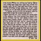 "39.5""- 42"" Manora Lamp an a Amazing Silver-plated Yemenite Kudu Shofar+Bag"
