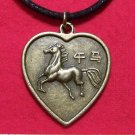 Chinese Zodiac Heart Horse Pendant Cotton Necklace