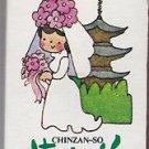 Vtg Chinzan-So International Hotel Kyoto Fujita Tokyo Japan Japanese Matchbook