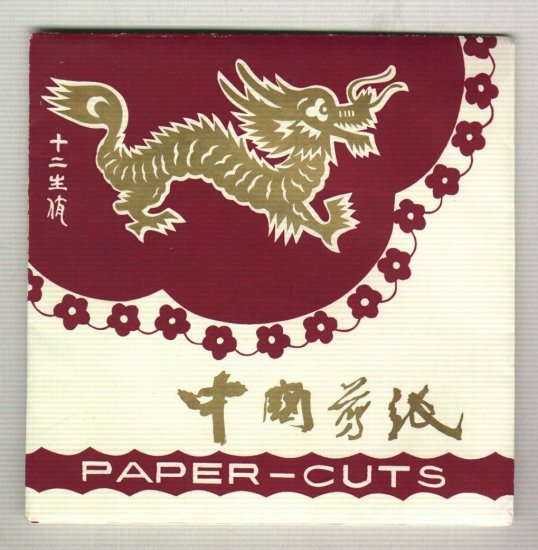 Chinese Folk Painted Paper-Cuts  Art  12 Papers