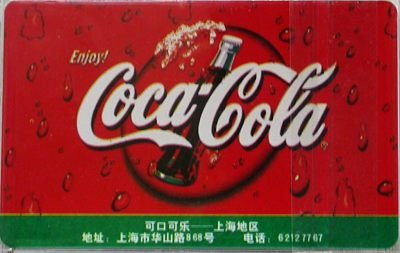 1998 China Shanghai Coca-Cola Coke Flower Festival Pocket Trading Ticket Card