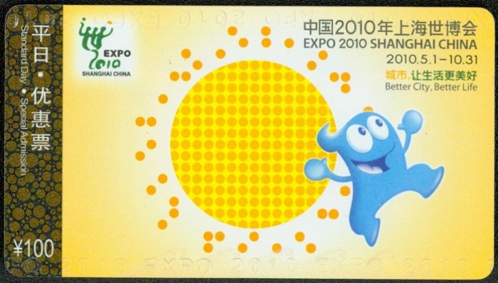 EXPO 2010 SHANGHAI CHINA USED STANDARD SPECIAL TICKET