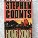 Stephen Coonts ~ HONG KONG (pb)