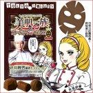 Bihada Ichizoku 美肌一族 Sara Mositurizing Mask (Chocolate) Limited Edition