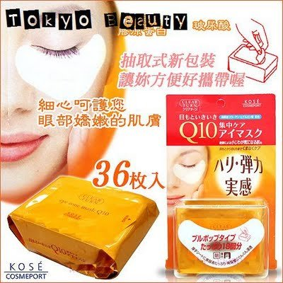KOSE Clear Turn Eye Zone Mask Q10