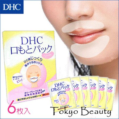 DHC Revitalizing Moisture Strips: Mouth