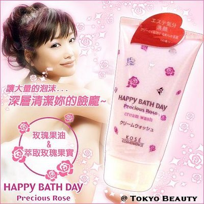 KOSE Happy Bath Day Precious Rose Cream Wash