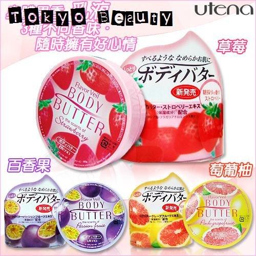 UTENA Body Butter (Strawberry)