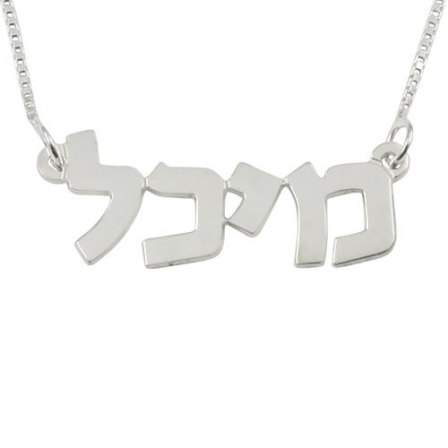 Sterling Silver Hebrew Name Square Block Print Necklace with Box Chain