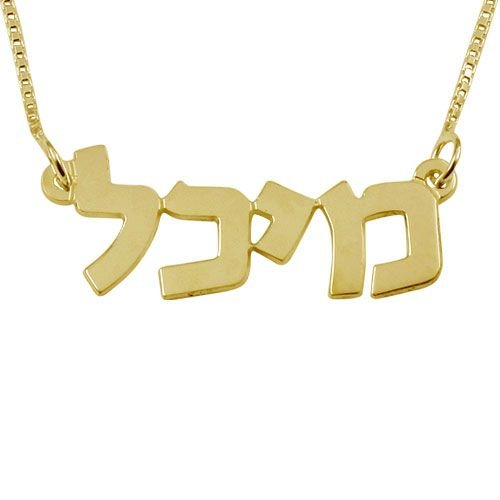 18k Gold Plated Sterling Silver Hebrew Name Square Block Print Necklace with Box Chain